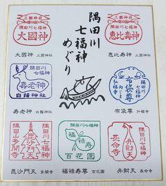 隅田川七福神めぐりで初詣!
