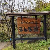 平山旅館@長崎県_47のメイドインジャパン