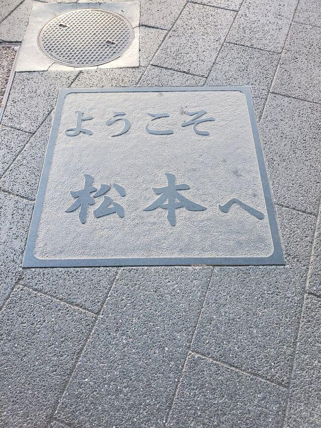 もっとまわれるかと思ったそば街道だったが、2軒で打ち止め。松本市中心部へ向かう。