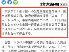2021/1[四国行き]コロナ禍NG