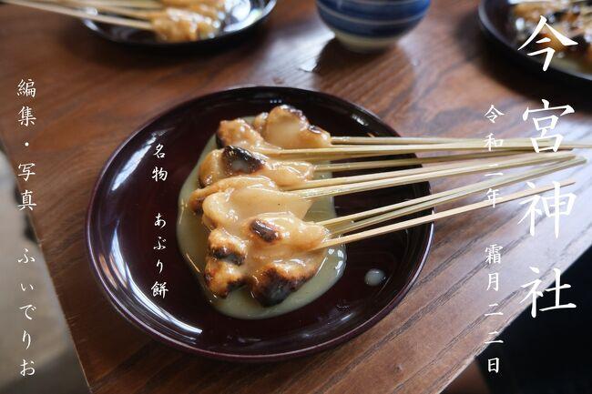 「あぶり餅」という食べ物があります。<br />きな粉をまぶした一口サイズの炙ったお餅に、甘い白味噌のタレを塗った京都の食べ物です。<br /><br />その歴史は古く、今宮神社の参道の店が応仁の乱や飢饉の際に人々に配ったことがその由縁といわれています。<br /><br />「京都に行ったらあぶり餅を食べたい!」という母のたっての希望がありましたので、今回の京都旅行も今宮神社のあぶり餅を食べることを中心にして予定を立てていたのです(笑)<br />そんなことがありまして、大徳寺の後は今宮神社へと向かいます…<br /><br />「旅先では、美味しいものを食べる!」<br /><br />これが我が家のモットーです。