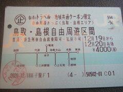 2020冬・中国(地方)の旅(パート7:鳥取県(岩美(Iwami)から石見(Iwami)へ)編)