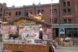 クリスマスの横浜♪ Vol.2 ☆「横浜赤レンガ倉庫」クリスマスマーケット♪