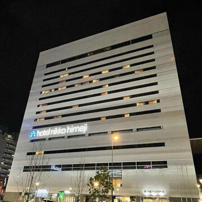 どうもパシュモンです( ̄▽ ̄)<br /><br />今回はホテル日航姫路さんに宿泊してきたのでご紹介したいと思いますー♪<br /><br />ホテル日航はオークラニッコーホテルズのブランドであるニッコー・ホテルズ・インターナショナルのホテルになります(^-^)<br /><br />大手航空会社であるJAL系のホテルでもありますね(^_^)<br /><br />今回は【新春セール】★素泊まり★ポイント10%付与!〈シモンズベッド×大浴場無料〉という宿泊プランを楽天トラベルにて当日予約しましたよー♪<br /><br />年末なのに宿泊料金は ¥ 6,400 でしたよー(´∀`)<br /><br />高級シティホテルなのにリーズナブルでした笑<br /><br />それでは写真を見ながら紹介していきますよー♪<br /><br /><br />