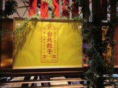 ランチde世界旅行ー3の4 台湾