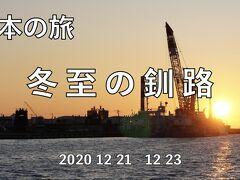 ANAで冬至の旅:釧路