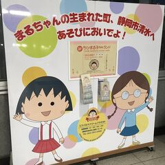 GOTOトラベルの記録・静岡編