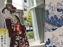 Japan すみだ北斎美術館へ