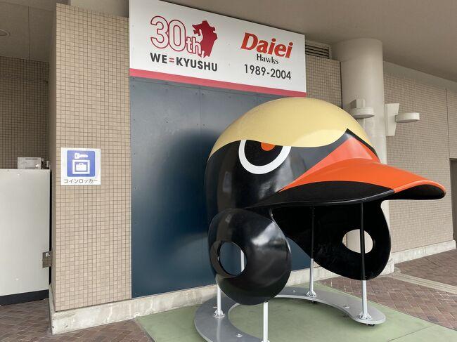 唐戸市場で朝ごはんを食べた後は<br />関門海峡を越えて、福岡県北九州市入り<br />ターゲットの小倉城をちょろりと観光して、<br />次なるターゲットのヤフオクドームへ<br />野球を見に来たことは一度も無いが、ひさびさの野球場はなんだか少しテンションが上がるです。<br />おひるごはんに博多の名物の一つのラーメンを食べて<br />さらに続いてはターゲットの太宰府天満宮へ<br />ここではパラパラと雨が。<br />久々に見る牛ちゃん。<br />梅が枝餅もいただいて、友人には新鳥栖駅で降ろしてもらってお別れ。<br />特典航空券の帰路の飛行機が博多空港が程よい時間が無く、熊本空港にしていたため、新鳥栖から九州新幹線で熊本駅へ<br />そそくさと、熊本空港へ移動して、最後のあがきで<br />熊本名物の太平燕を食して、いざ、帰路便ご搭乗<br />機材変更で国際線の飛行機になったので、座席がビジネスクラス席になって広々。<br />九州名残り惜し、という事でカボス酎ハイをオーダーして投了