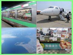好きです東北(7)新千歳空港から青森空港へ ご当地ラーメンを食べて星野リゾート奥入瀬渓流ホテルへ