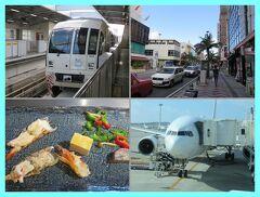 やっぱ沖縄2014(10終)那覇国際通りのホテルと鉄板焼き「碧」、JALファーストクラスで羽田へ