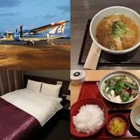 【静岡空港発・FDA&AMX】北九州へ行くJGC回数修行を体験!④
