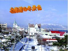 北海道の冬景色あれこれ