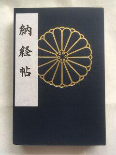 御朱印帳③  大原三千院  (京都府 2006.11~)