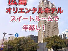 コロナ禍で海外旅行自粛!オリエンタルホテル広島スイートルームで年越し!