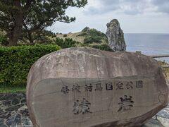 九州初上陸の男たちとGo to! 1回目_猿柱が守る島、壱岐