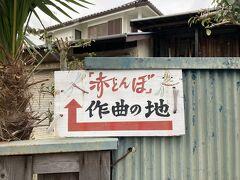 赤とんぼ作曲の地とパワースポットのある第六天神社へ
