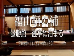 2020 福山鞆の浦 景勝館 漣亭へ泊る