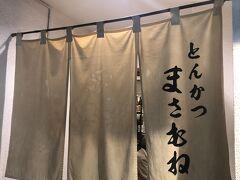 溜池山王発のとんかつ店「まさむね」~東京随一との呼び声も高いカツカレーを提供するとんかつ専門店~
