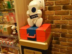 京都東急ホテルでアフタヌーンティー&スヌーピータウン四条河原町◆JOECOOLの誕生日記念で京都へ《その5・最終章》
