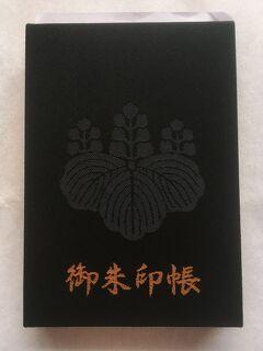 御朱印帳④  豊国神社   (京都府 2011.11~)