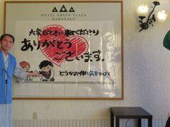 2つのキャンペーンを使ってお泊り!☆第7弾、細江町散策と三ヶ日グリーンプラザでバイキング☆