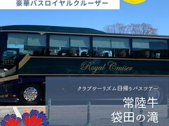 豪華バスで行く茨城!袋田の滝と龍神大吊り橋*昼食は常陸牛食べ比べ