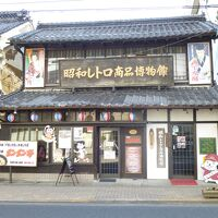 青梅宿・昭和レトロの旅・その2:②昭和レトロ商品博物館、③赤塚不二夫記念館を訪ねた。