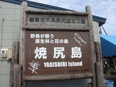 北海道旅行記2019年夏(19)羽幌沿岸フェリー「さんらいなぁ2」乗船と焼尻島散策編