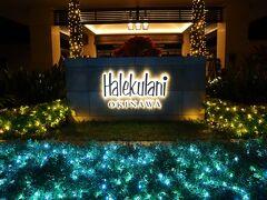ハレクラニ沖縄☆おひとりさまステイで寛ぐ♪夜のホテル~スパ~インルームダイニング&AOMIで朝食 編
