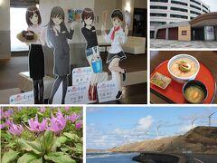 春うらら オロロン街道萌えっ子の町で遠出のランチ&絵画展そして野の花も 羽幌町他