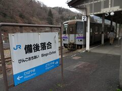 広島から遠回りで帰路につく、プチ旅行。