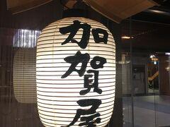 2020年10月◇結婚記念日プランで夕凪の和倉温泉加賀屋へ。