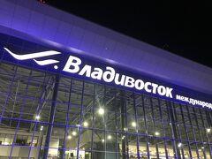 夫婦2人で年始のウラジオストク4泊5日_1日目(空港、アジムットホテル、Svoy Fete)