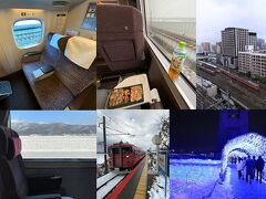 「GOTO」利用でお得にグリーン車へ乗車!北陸への乗り鉄&「おやべイルミ」鑑賞の旅~