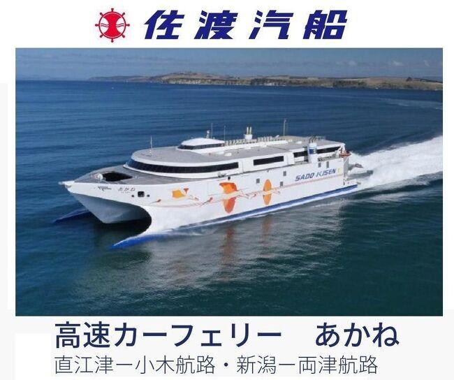怪我の療養.東北湯治旅・その4.佐渡汽船/あかね (新潟-両津) 乗船記。