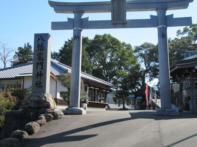別府市亀川にある八幡竈門神社を訪ねました。「鬼滅の刃」の聖地として脚光をあびている神社です。それは、主人公の名前竈門であること、人食い鬼の伝説があること、主人公の使う技にそっくりな竜の絵があることなどからだとマニアの間で評判になりました。<br />神社は神亀四年(727年)の創建でとても歴史のある神社でした。