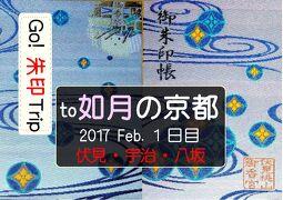 Go!  朱印 Trip to 如月の京都 2017 Feb. 1日目 ~伏見・宇治・八坂~
