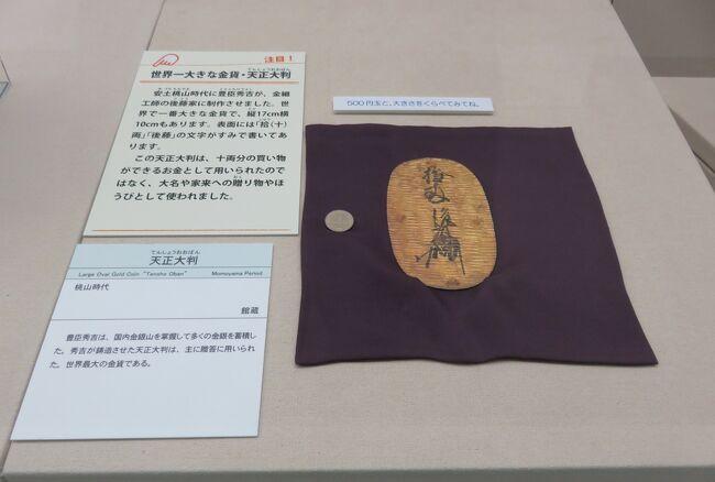 信長所縁の清州城紹介の締め括りです。後半は名古屋市博物館所蔵の展示品で紹介しましたが、江戸時代の初めの頃の『清州越し』の影響で、展示されている清洲城関連の展示品はほんの少しでした。日本史に残る清洲城の役割から言えば、少し残念なことでした。