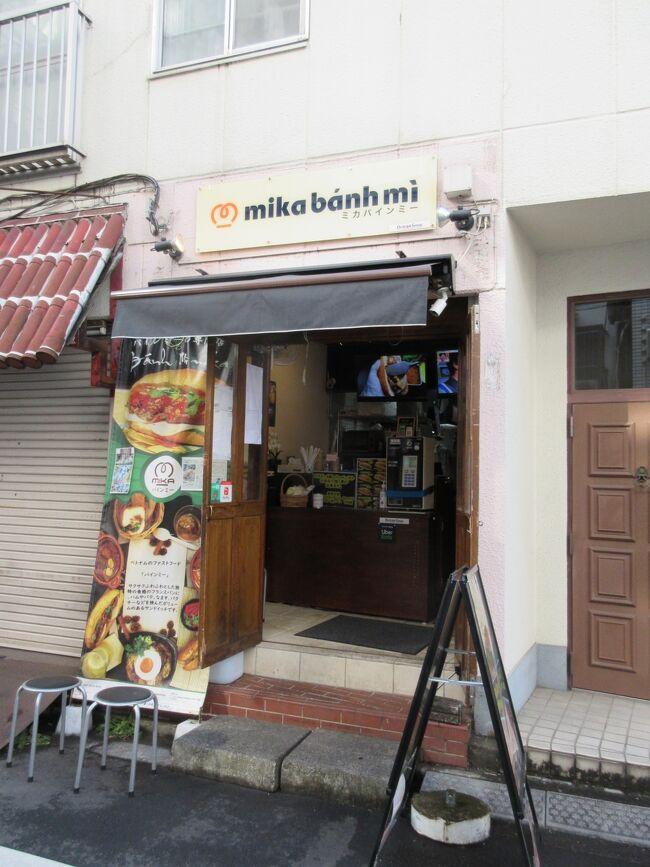 本日は早稲田でバインミーをテイクアウトしました。<br /><br />大隈講堂から都電早稲田駅に抜ける道にお店はあります。<br /><br />お店:MIKAバインミー