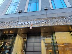 銀座でマリオットに泊まる第1弾「ACホテル東京銀座その1」