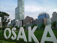 気分転換の大阪・姫路旅行 1