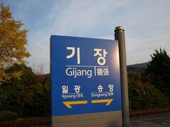 2007年11月 韓国で美味しいものを食べよう! セマウル号に乗って機張(キジャン)で蟹を食べて来ました。