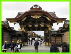 秋の京都2014(2)世界遺産・二条城~地下鉄に乗って