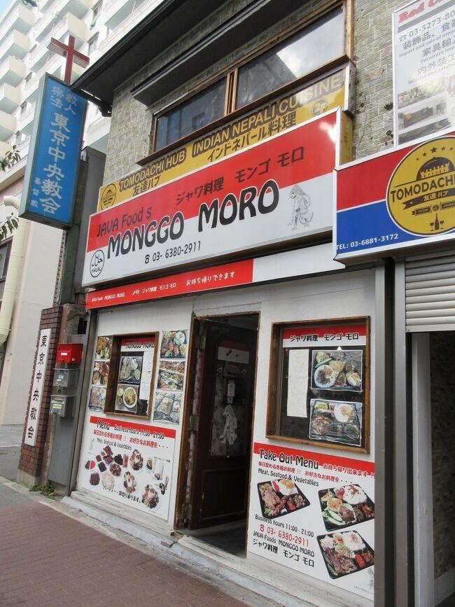 本日は東新宿でインドネシア料理をテイクアウトしました。<br /><br />こちらのお店、インドネシアジャワ地方の料理が食べられます。<br /><br />お店:モンゴ モロ