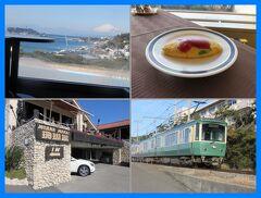 2015鎌倉プリンスホテルへ(4終)ホテルの朝食ブッフェと珊瑚礁モアナマカイのカレー&江ノ電