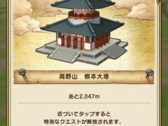 「冬の関西1デイパス」でDQウォークおみやげめぐり。神戸タワー、姫路城、高野山、和歌山城・・・