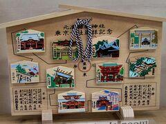 初春の東京十社めぐり(神社巡り)