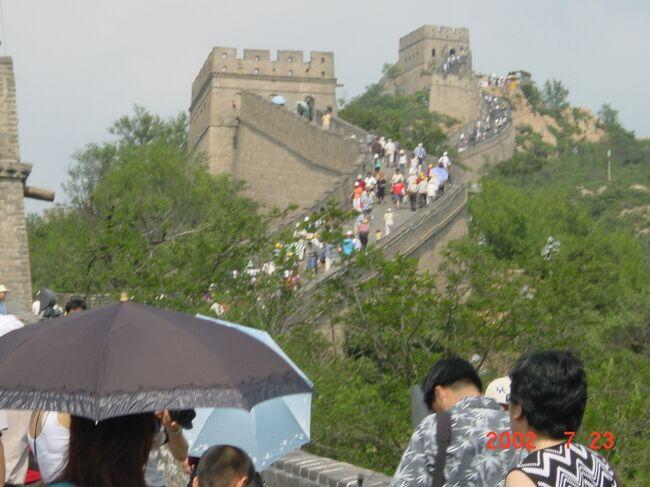 回顧録になりますが、2002年7月に初めて中国=北京周辺に行きました。中国には多くの世界遺産があるので行こうと思ってました。まずは初心者の行く北京に2泊3日で行きました。20年前なので写真を見て思いだし、ネットで調べたりして書いて行きます。誤記や不備があったら勘弁してください。<br /><br />1、1日目は夕方の中国国際航空で大連経由で北京へ、1日目はそのままホテルへ。ホテルは「北京翠宮飯店」で今でもあるみたいです。かなりいいホテルでした。(北京海淀区知春路76号)<br />大連から若い女性がワイワイ50人以上乗り込んできました。そして機内でタバコをプカプカ吸ってました。あの頃は中国機は喫煙出来たんですね。<br /><br />2、2日目は「頤和園」「万里の長城」その他でした。この日は現地の観光会社の人と運転手と私たち夫婦と若いGR2人の6人でワンボックスの車で廻りました。<br /><br />3、「頤和園」が今の形になったのは皇太后の還暦祝いに改修して作ったそうです。現在の公園の広さは300haで大きな人口の池=昆明湖と人口の山=万寿山で形成され大きな建物や石の舟や橋などあり贅を尽くした壮大な公園です。全部回るには1日以上かかるでしょう。皆さんすでに行った人も多いでしょう。ここは世界遺産です。<br />行った時は99%は中国の人でした、帰りの出口でお土産屋さんに押し売りされ小額の物を買って逃げました。<br /><br />4、「万里の長城」は紀元前200年頃に秦の始皇帝が作ったとされてますが、現在ある6000kmの城壁は歴代の王朝が繰り返し改修と増築をして今の形があるようです。作りも形も大きさも場所によって時代によって違うようです。<br />他民族の進入を防ぐために城壁を作ったようです。<br />行ったのは八達領と言われる観光地化した長城付近で、いくつかの砦まで歩きましたが石の階段がすり減ってたり、急だったりで大変でした。帰る下りのほうが危なかったです。帰り道の御土産屋で長城の写真集が40元で売っていたので買ってしまいました。<br />万里の長城は世界遺産ですが世界七不思議にもなってます。<br /><br />帰りにホテルには帰るには早いので「北京動物園」によりパンダを見ました。ガイドさんはOP=入場料込みで一人20ドルでOK しました。<br /><br />その後ホテルへ。<br />