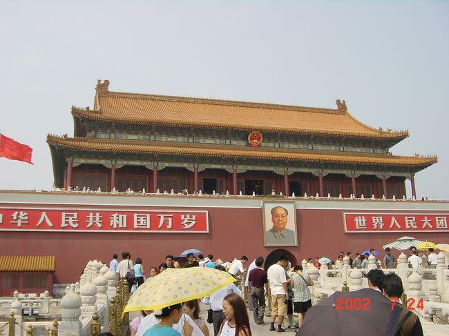 回顧録になりますが、2002年7月に初めて中国=北京周辺に行きました。中国には多くの世界遺産があるので行こうと思ってました。まずは初心者の行く北京に2泊3日で行きました。20年前なので写真を見て思いだし、ネットで調べたりして書いて行きます。誤記や不備があったら勘弁してください。<br />今回は3日目で帰国の日になります。<br /><br />行程は<br /><br />1、天壇公園<br />2、胡同巡り<br />3、天安門広場<br />4、故宮<br />5、故宮博物院<br /><br />*天安門広場は広いですね500m四方はありそうです。<br />*紫禁城は南北1.5km位、東西800m位で全部見て回るのは困難でし<br /> ょう。ラストエンペラーの皇帝=愛新覚羅溥儀がこの紫禁城から出られ<br /> なかった...。<br />*門や殿や宮や住居など入れると数百あるそうです、ここだけで数千人<br /> が暮らしていたと推測します。<br />*映画=ラストエンペラーのビデオを見てから行きましたが想像とは違い<br /> スケールが大きかったです。